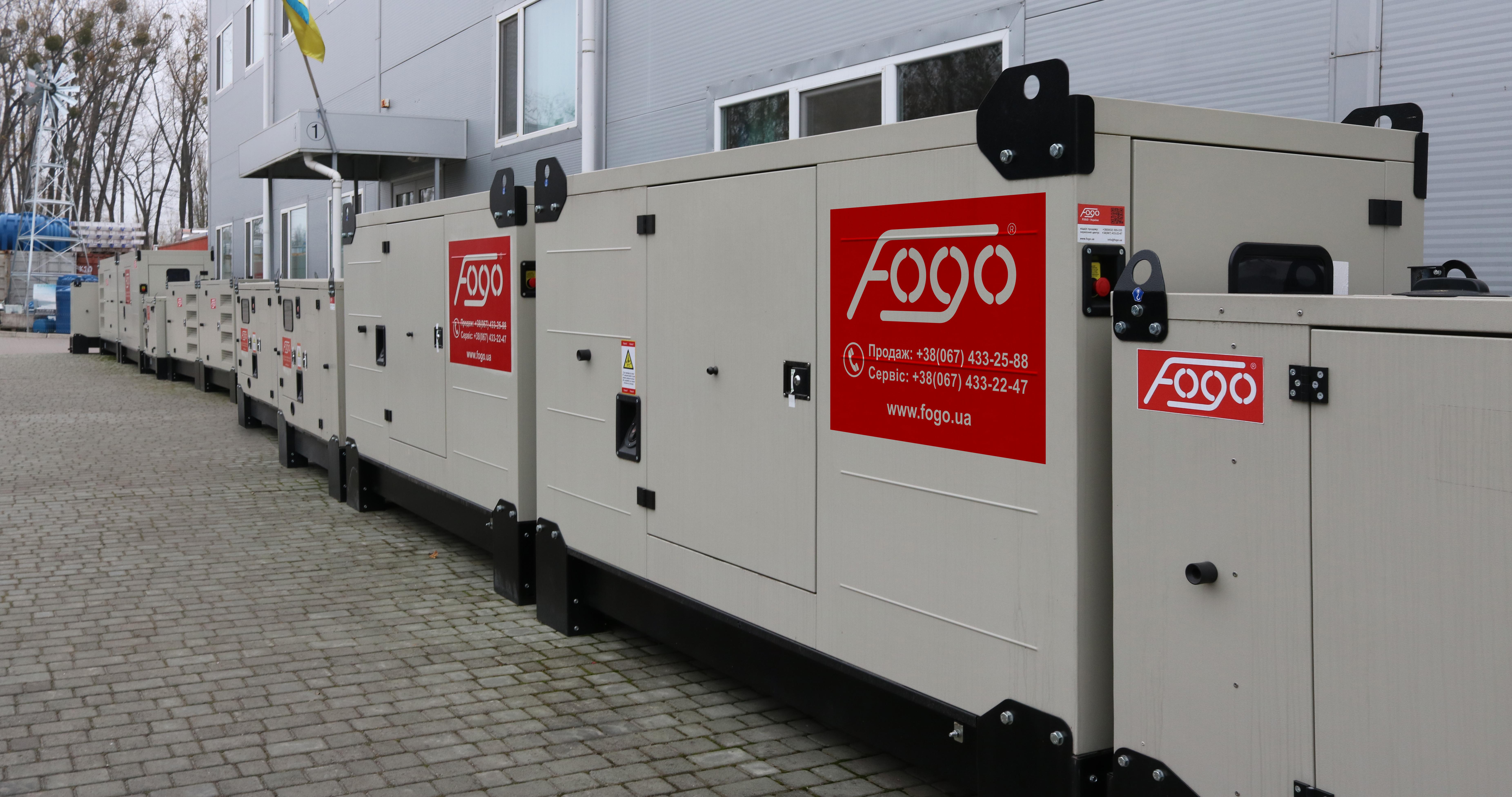 Купить дизельные электростанции Fogo